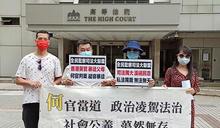 團體高院外請願 抗議裁判官何俊堯調職