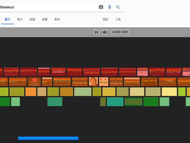 Google圖片 隱藏經典「消方塊」