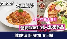 【減肥】健康減肥餐推介5間!外賣上門/營養師設計懶人急凍食品