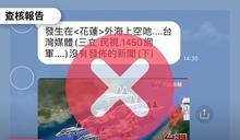【錯誤】網傳影片稱「9月22日,日本TBS電視臺批露了一則驚人消息...3架經國號戰機差點被12架解放軍殲16戰機包了餃子」?