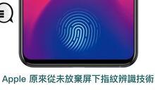 Apple 原來從未放棄屏下指紋辨識技術