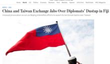 《華爾街日報》斐濟事件刊台灣國旗 前外交官:看了就是爽