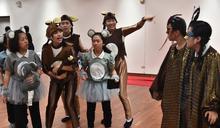慈科大《預約人間淨土》兒童劇台灣首演 網路直播海外可收看