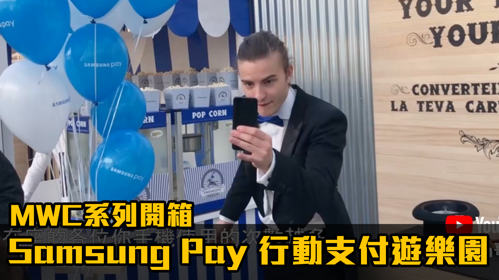 【MWC開箱直擊】Samsung Pay 行動支付體驗遊樂園