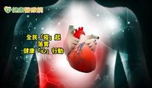 提高警覺與防護 心血管疾病不用心驚驚!