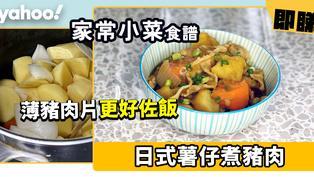 【家常小菜食譜】日式薯仔煮豬肉 薄豬肉片更好佐飯