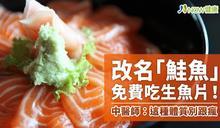 改名「鮭魚」免費吃生魚片! 中醫師:這種體質別跟瘋
