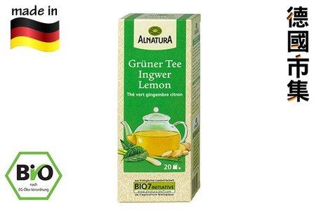 德國Alnatura 有機 生薑香茅檸檬草綠茶 30g