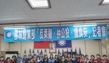 國民黨雲林縣黨部宣示反萊豬、拚公投、護食安