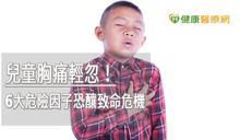 兒童胸痛輕忽! 6大危險因子恐釀致命危機