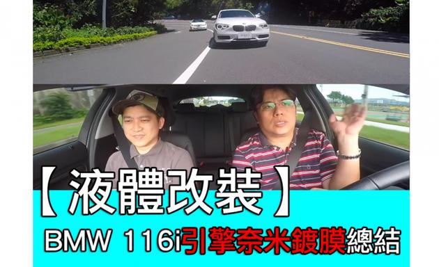DigiMobee編輯室日記 ─ 【液體改裝】BMW 116i引擎奈米鍍膜總結