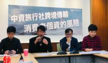 2董事是中國政協委員 台灣最大網路旅行社恐讓北京掌握「台獨頑固份子」個資?