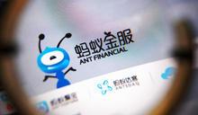 螞蟻金服香港上市 美國當前危機委員會:勿投資