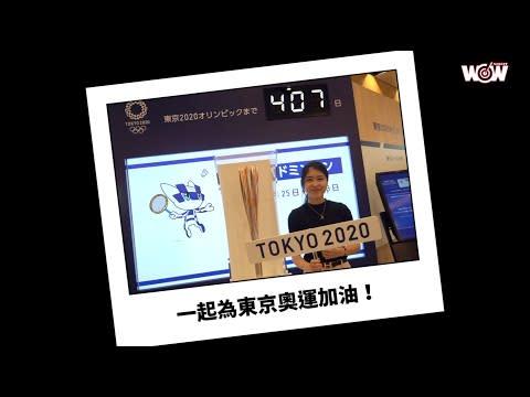 《奧運》WOWSight出任務-東京奧運展覽