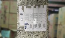 新竹連鎖藥局涉賣假口罩 負責人等5人被起訴