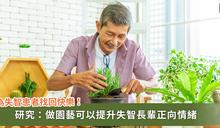 每 40 分鐘多一位失智症患者,研究:失智長輩做園藝可提升正向情緒