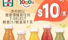 【7-11】自家品牌鮮果汁 憑券$10/支(26/07-30/07)
