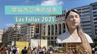華倫西亞傳統盛事 Las Fallas 2021