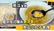 【南瓜食譜】南瓜小丸子 糯米桂花糖水更添香
