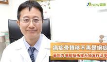 癌症骨轉移不再是絕症 最新冷凍膠技術提升癌友存活率