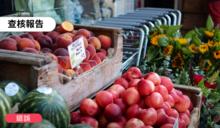 【錯誤】網傳「水果標籤上數字開頭是8,就是基因改造的水果」?