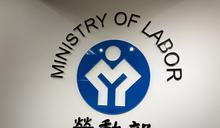申請件數破百萬!勞工紓困貸款自6月19日凌晨0時起將暫緩受理