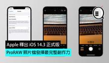 Apple 釋出 iOS 14.3 正式版,ProRAW 照片檔發揮最完整創作力!