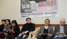 「一中原則」下台灣《難民法》制定的兩難