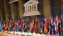 美國與以色列宣布退出聯合國教科文組織 (圖)