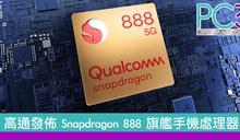 高通發佈 Snapdragon 888 旗艦手機處理器 14 家手機廠率先採用