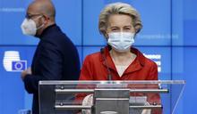 歐盟砸75億經費 資助成員國染疫患者跨國治療