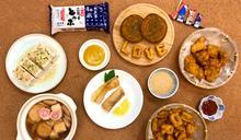 【大昌食品】和風滋味套餐優惠價$300 限量50份(22/10起至售完止)