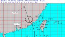 米克拉掰掰!1430已解除颱風警報