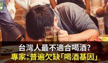 台灣人最不適合喝酒?專家:普遍欠缺「喝酒基因」