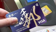 郵局11/24發悠遊聯名卡 VISA金融卡能自動儲值