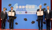 外銷「繁體中文」大作戰|孔子學院間間關!AIT處長親曝2原因,助攻台美啟動教育合作