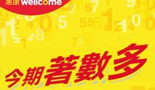 【惠康】yuu會員買滿$100 即送御品皇頂級泰國茉莉香米500克(30/04-01/05)