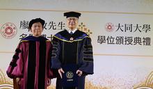 和碩總經理廖賜政獲頒大同大學名譽博士 (圖)
