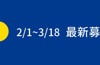 2021教育創新年會
