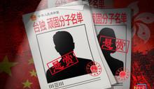 【豁然開朗】「台獨頑固份子」名單是中國向國際社會「求和」