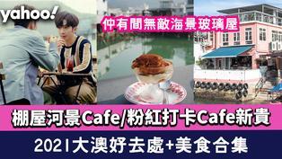 大澳好去處+美食合集!棚屋河景Cafe/滷水大墨魚/浪漫玻璃屋High Tea