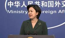 快新聞/川粉闖國會爆衝突 中國外交部拿香港佔立法會反嗆美國