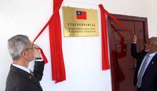新駐外處只寫台灣而非中華民國!外交部還PO文大讚「沒有多餘贅字」
