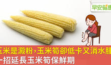 長大是澱粉類,小時候是低卡蔬菜!一解「是玉米還是筍」的身世之謎