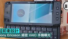 超前衛設計,Sony Ericsson 絕密 VAIO 手機曝光