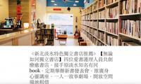 【Yahoo論壇】從「有河book」到「無論如何」的書香型社區關懷行動實踐
