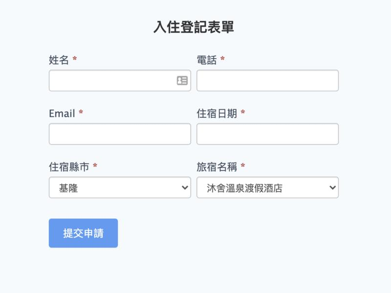如何申請?怎麼使用?