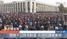 吉爾吉斯政局動盪 首都進入緊急狀態