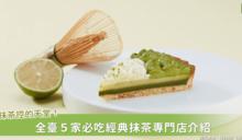 令台灣人著迷的日式傳統茶湯!盤點全台必嚐抹茶專賣店