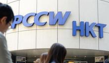 【保就業】第六批名單出爐 香港電訊獲批2.68億